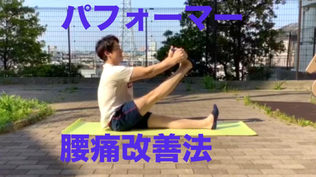腰痛改善方法
