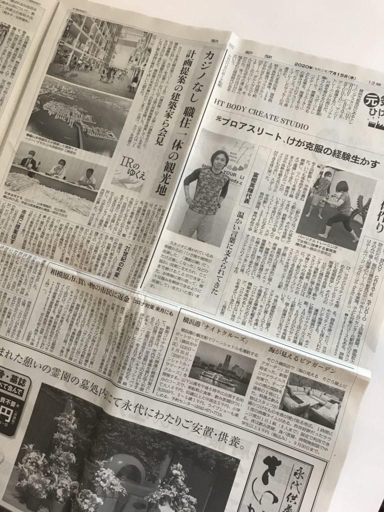 朝日新聞,HIDEKI,TOGASHI